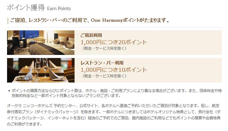 one_harmony_002