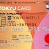 東急 TOP JMB カード